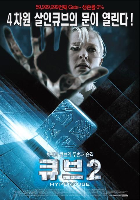 cube_two_hypercube_ver3